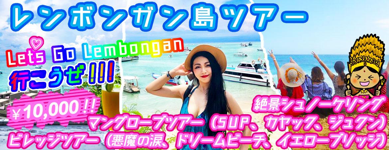 レンボンガン島ツアーを紹介するモデル