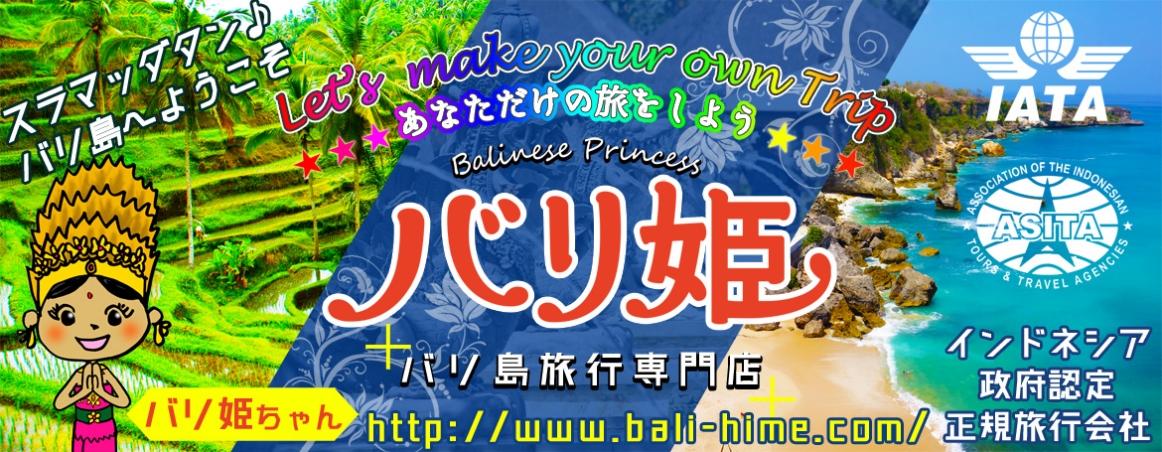 バリ島旅行専門店バリ姫の総合イメージ