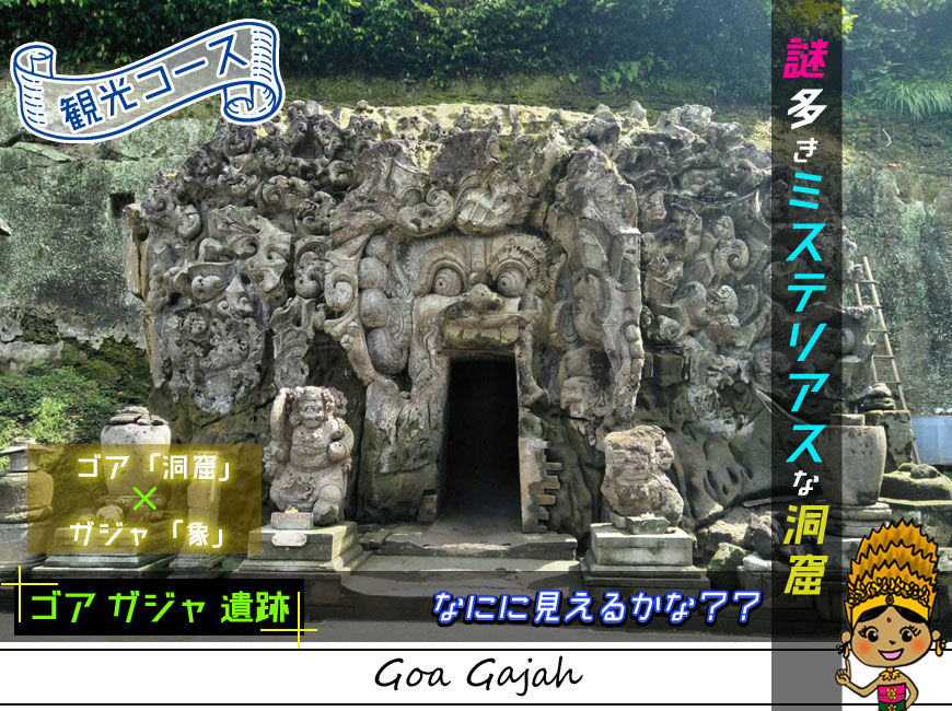 観光コース-謎多きミステリアスな洞窟ゴアガジャ