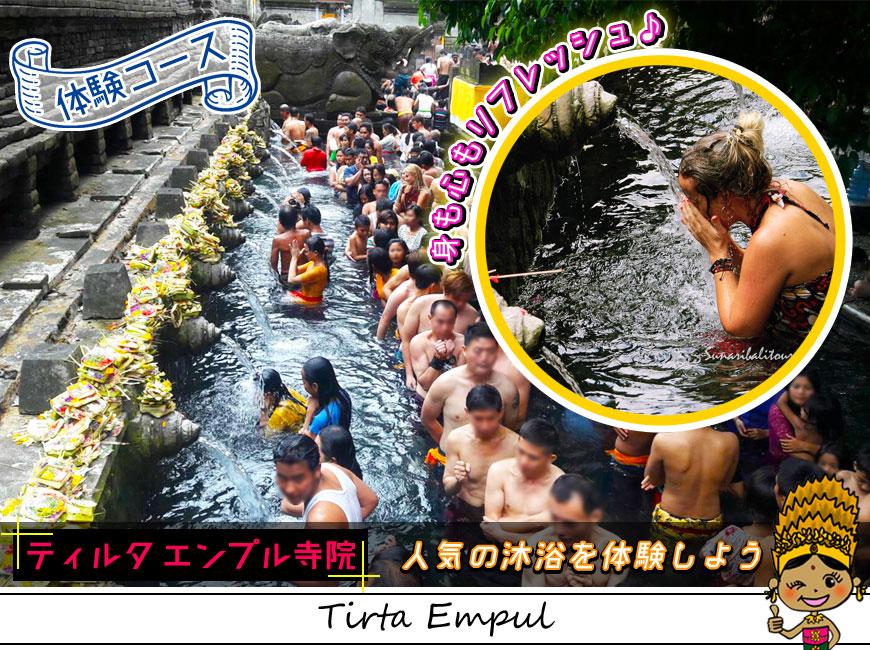 体験コース-ティルタエンプル寺院の沐浴体験で身も心もリフレッシュする沢山の観光客