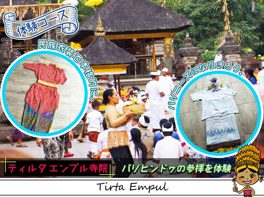 体験コース-民族衣装に着替えてティルタエンプル寺院でバリヒンドゥの参拝を体験
