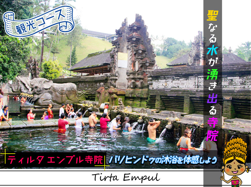 観光コース-聖なる水が湧き出るティルタエンプル寺院で沐浴をする人たち
