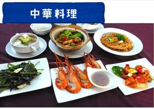 クマンギレストランの中華料理香港デラックスセット
