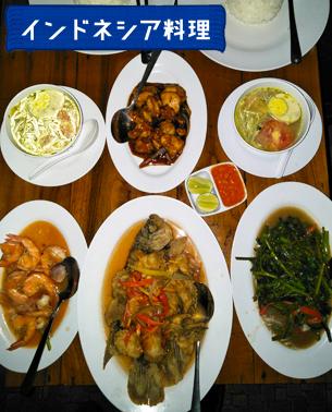 ワルンカンプンのインドネシア料理