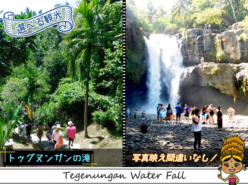 選べる観光-たくさんの観光客で賑わうトゥグヌンガンの滝