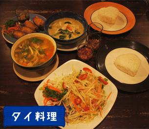 タイ料理Kat's キッチンのタイ料理