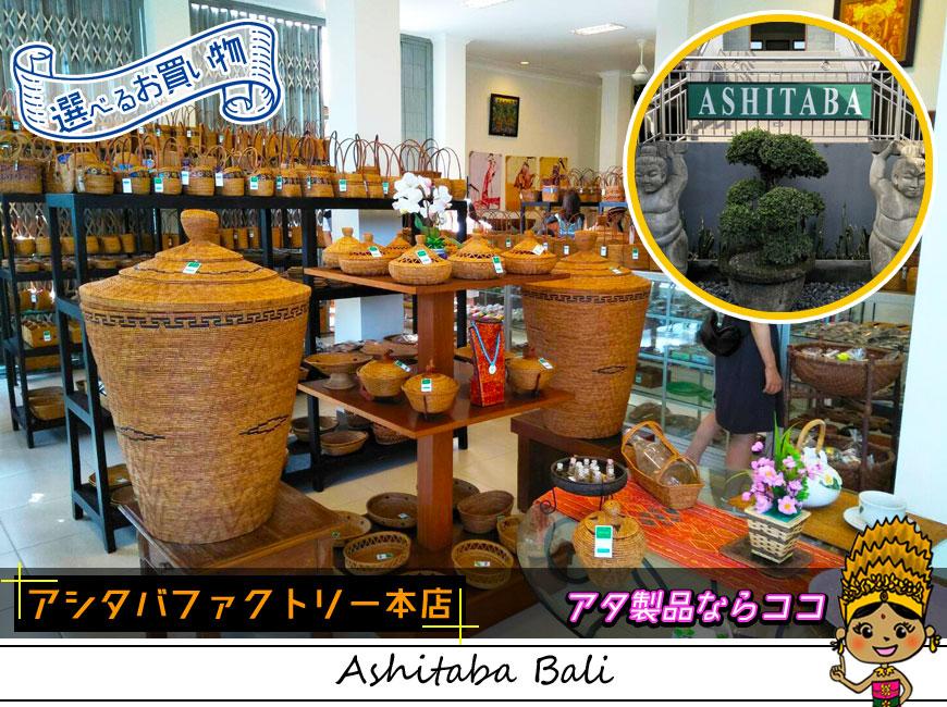選べるお買い物-品質の良いアタ製品を取り揃えるアシタバファクトリー本店