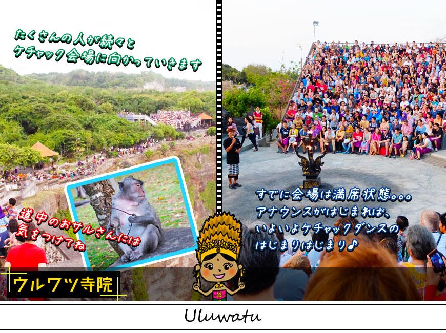 ウルワツのバリ舞踊ケチャダンスに向かう観光客と満席の会場