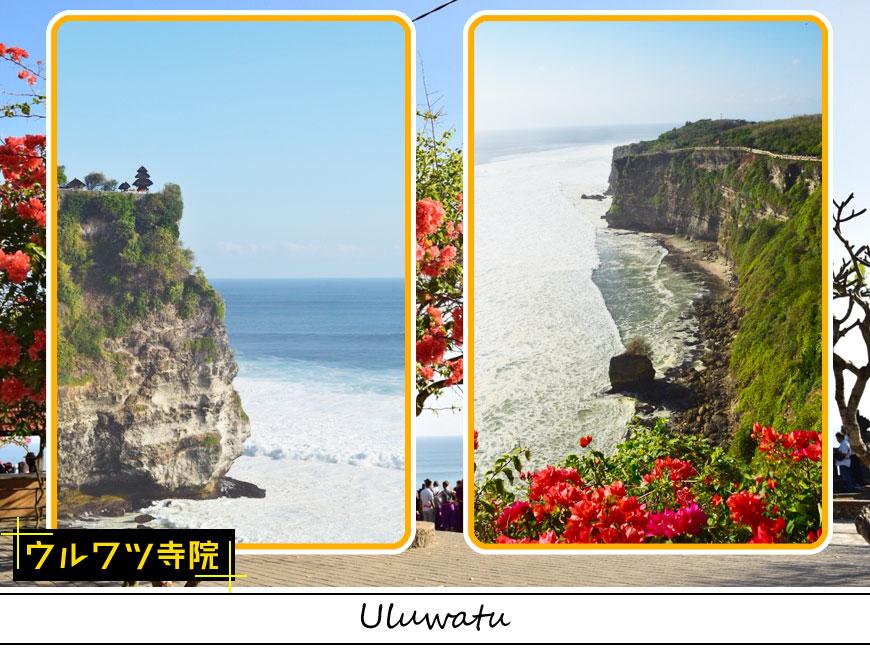 大波が押し寄せる断崖絶壁に立つウルワツ寺院