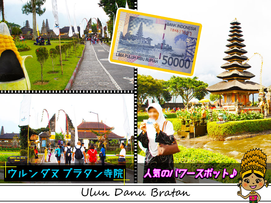 インドネシア紙幣で有名なウルンダヌブラタン寺院