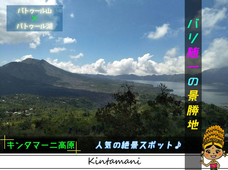 バリ随一景勝地キンタマーニ高原