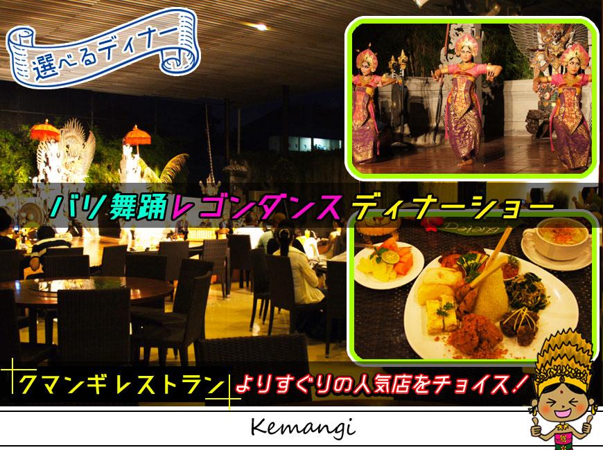 選べるディナー-クマンギレストランのバリ舞踊レゴンダンスディナーショー