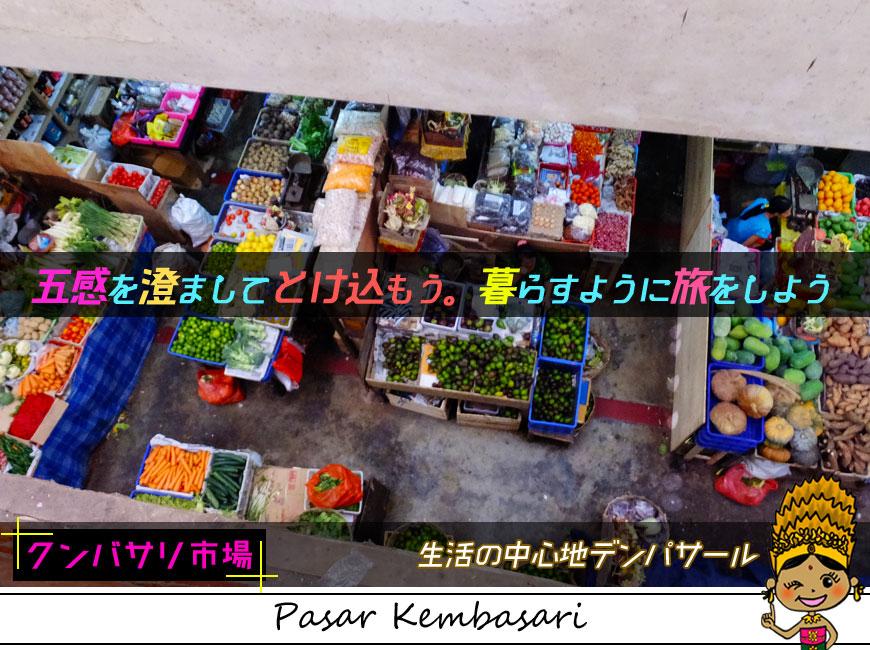 ローカルの生活の中心地デンパサールのクンバサリ市場