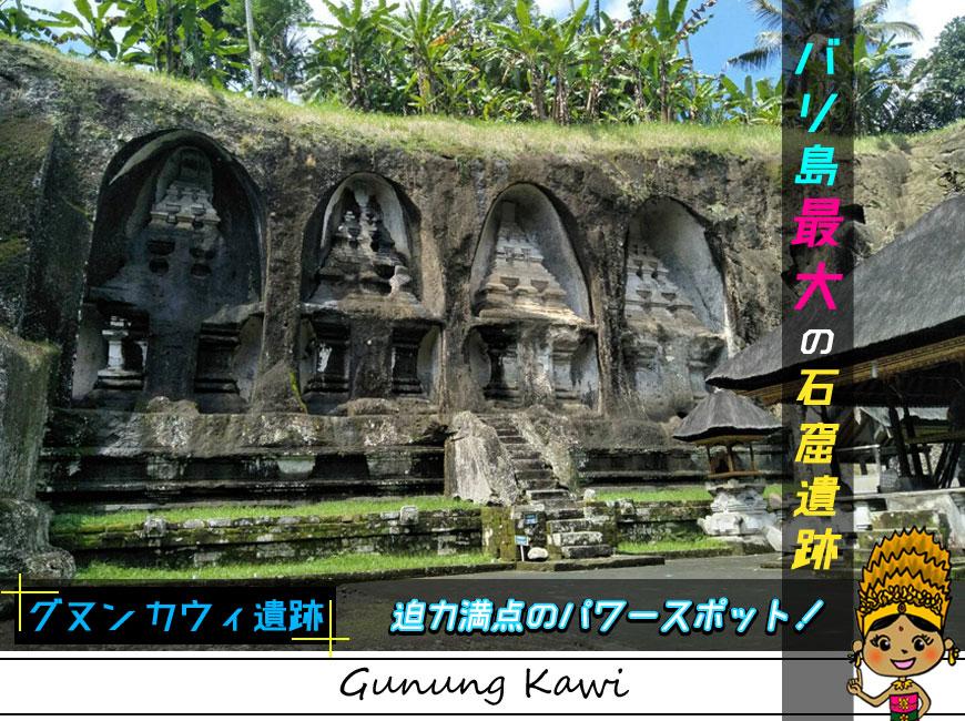 バリ島最大の石窟遺跡グヌンカウィ