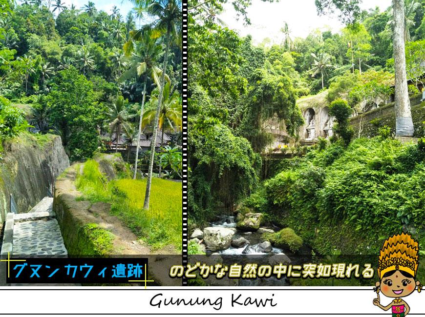 のどかな自然の中に突如現れるグヌンカウィ遺跡
