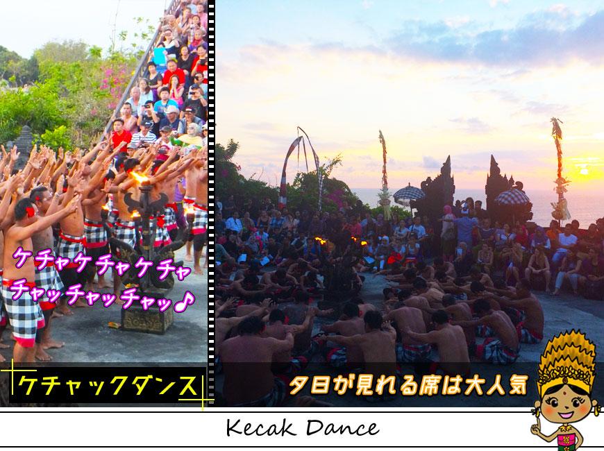 夕日をバックに開演されるバリ舞踊ケチャダンス