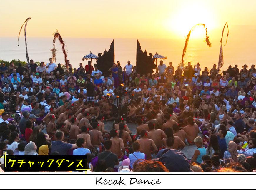 美しいサンセットを背景に沢山の観光客で埋め尽くされたバリ舞踊ケチャダンスの演舞
