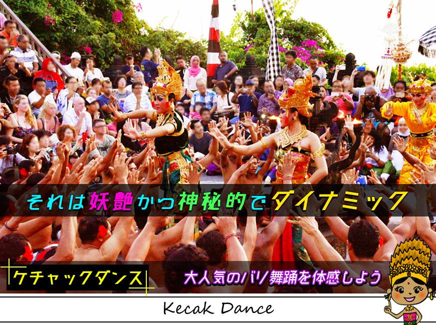 バリ舞踊ケチャダンスは妖艶かつ神秘的でダイナミック