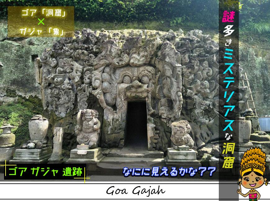 謎多きミステリアスな洞窟ゴアガジャ遺跡