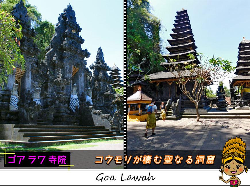 コウモリが凄む聖なる洞窟ゴアラワ寺院