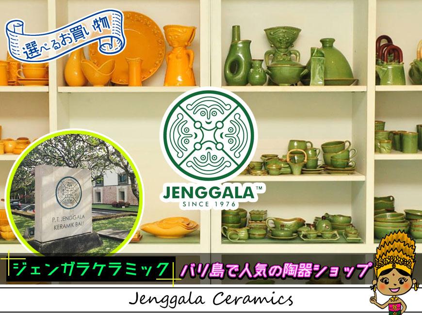 選べるお買い物-バリ島で人気の陶器ショップのジェンガラケラミック本店