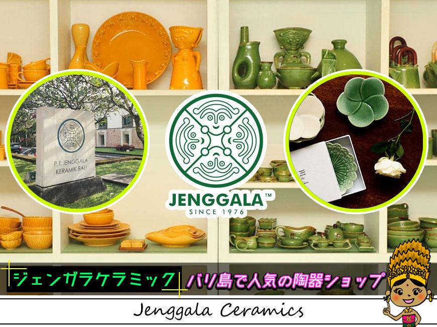 バリ島で人気の陶器ショップのジェンガラケラミック本店