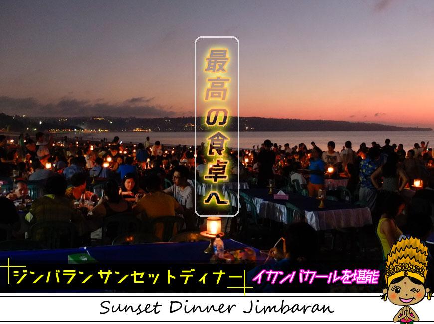 ジンバランビーチのサンセットと共にいただくイカンバカールディナーは最高の食卓で