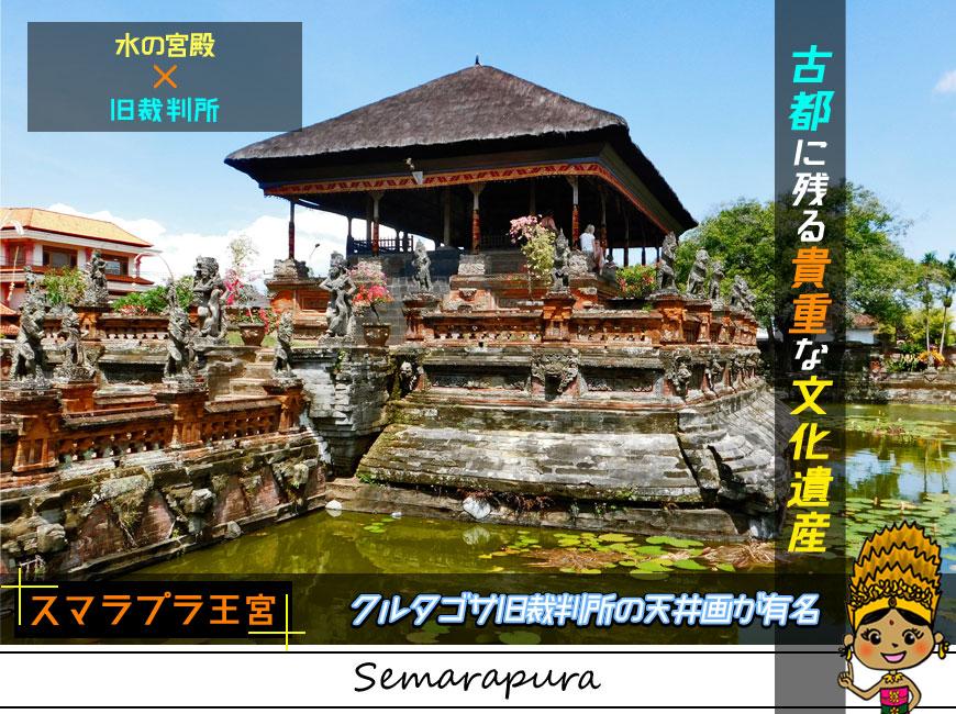 古都に残る貴重な文化遺産スマラプラ王宮