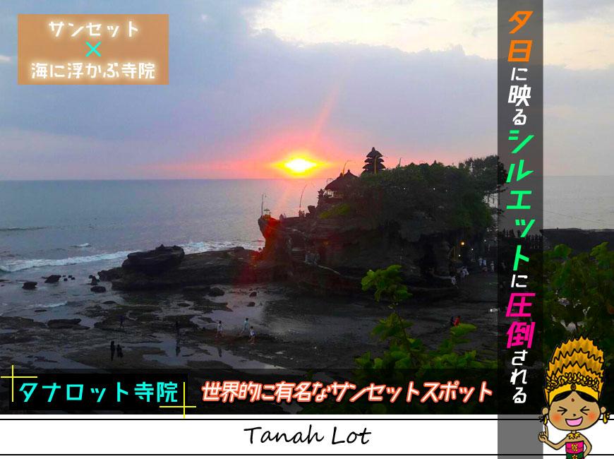 美しいサンセットと海に浮かぶタナロット寺院