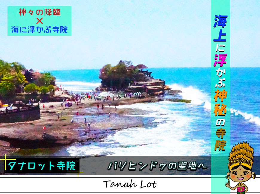 海上に浮かぶ神秘の寺院タナロット