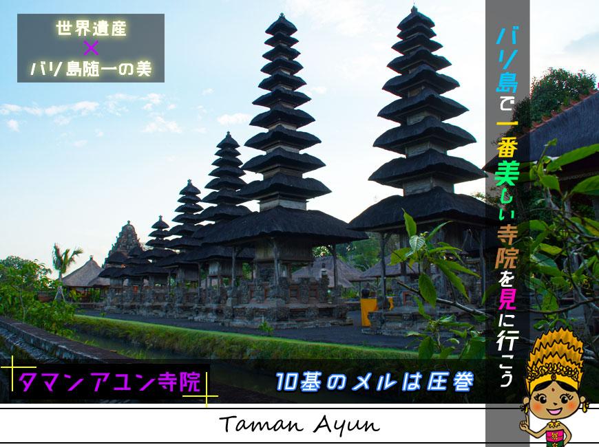 バリ島で一番美しいタマンアユン寺院