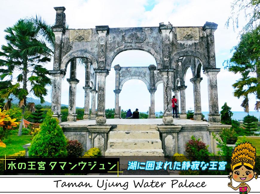 湖に囲まれた静寂な王宮タマンウジュン