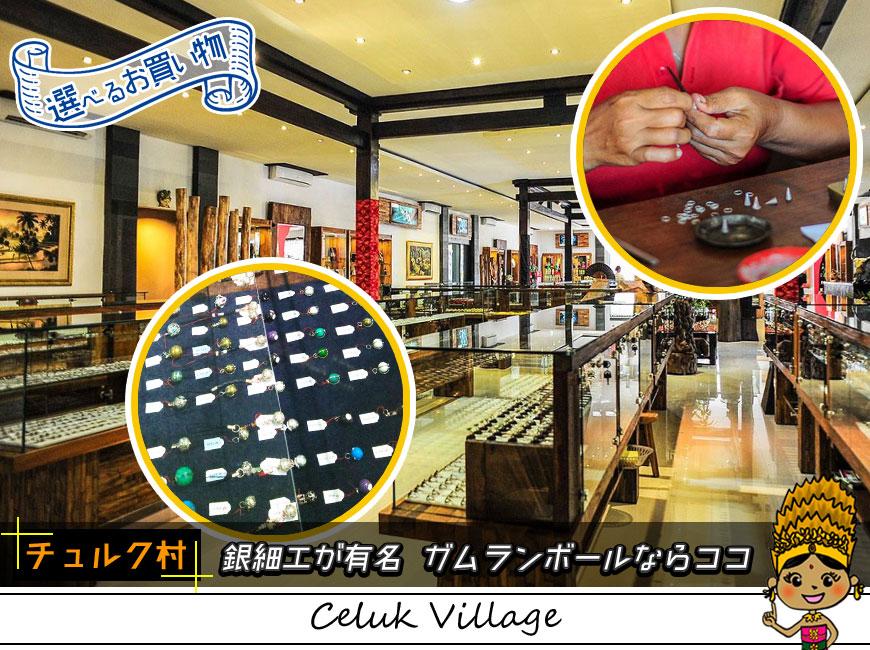選べるお買い物-銀細工が有名なチュルク村でガムランボールなどを