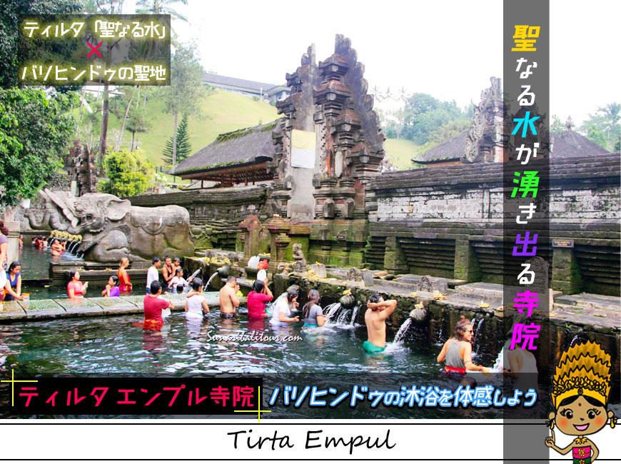 聖なる水が湧き出るティルタエンプル寺院で沐浴をする人たち