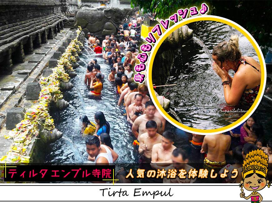 ティルタエンプル寺院の沐浴体験で身も心もリフレッシュする沢山の観光客