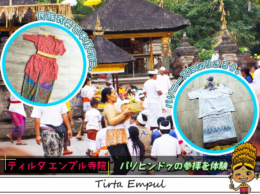 民族衣装に着替えてティルタエンプル寺院でバリヒンドゥの参拝を体験