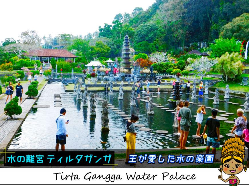 王が愛した水の楽園ティルタガンガ