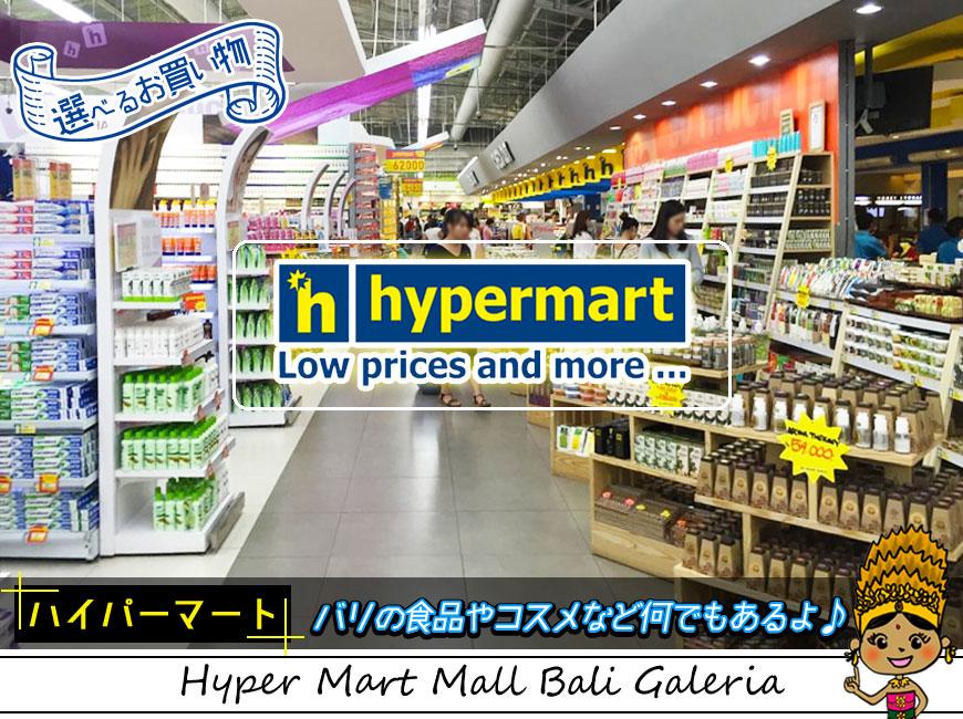 選べるお買い物-バリの食品やコスメなどを取りそろえるハイパーマート
