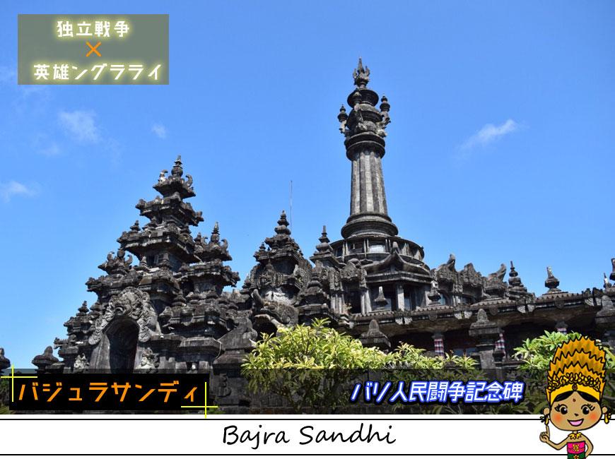 英雄ングラライを祀るバリ人民闘争記念碑バジュラサンディ