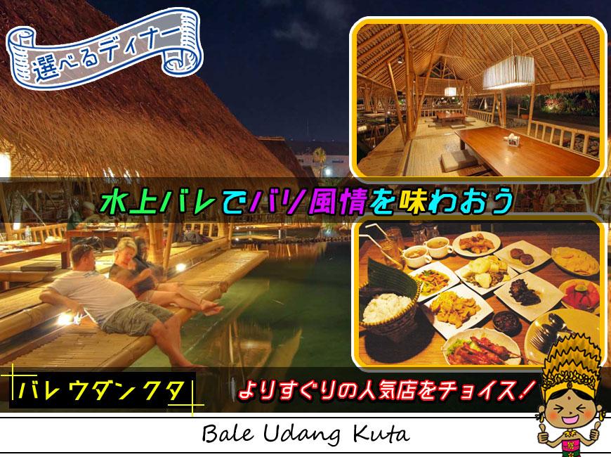 選べるディナー-バレウダンの水上バレでインドネシア料理