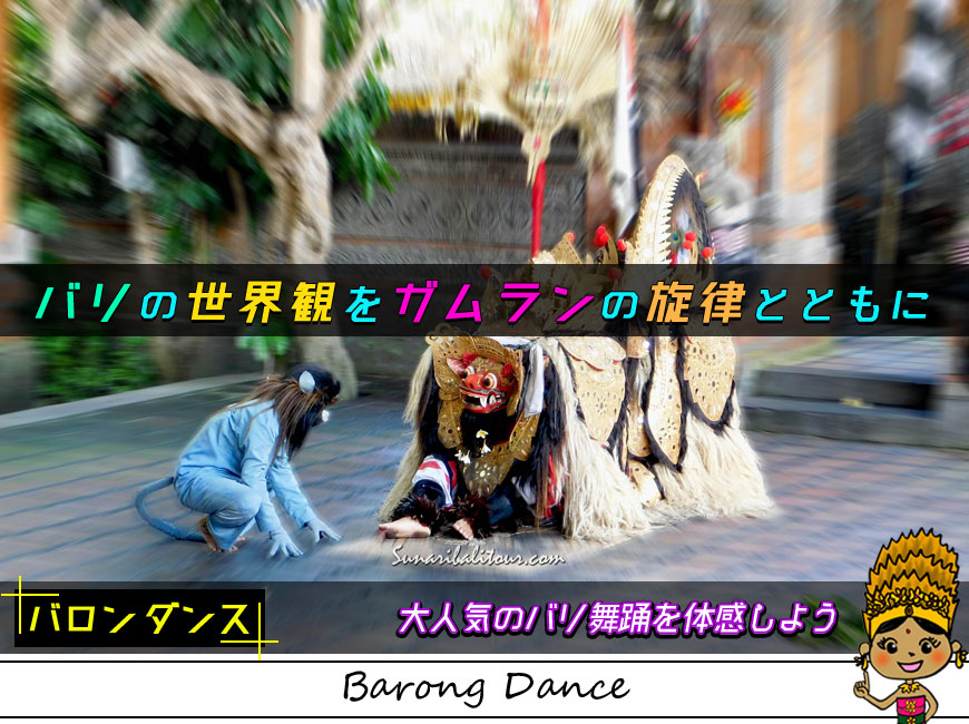 バリ舞踊バロンの演舞