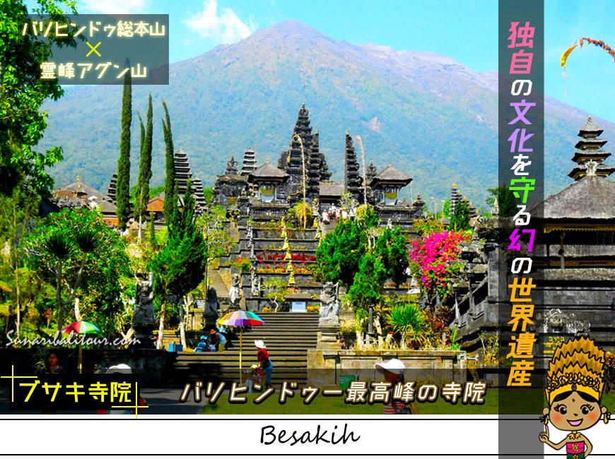 バリヒンドゥの最高峰ブサキ寺院は幻の世界遺産