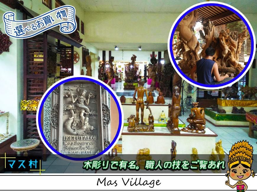 選べるお買い物-木彫りが有名なマス村で職人技をご覧あれ