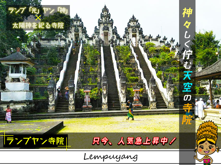 神々しく佇む天空の寺院ランプヤン
