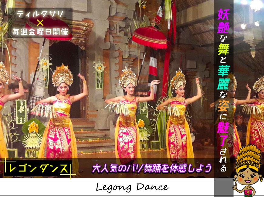 妖艶な舞と華麗な姿に魅了されるティルタサリのバリ舞踊レゴン