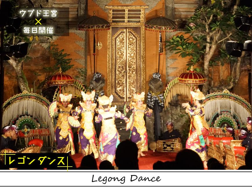 ウブド王宮で毎日開催されるバリ舞踊レゴン