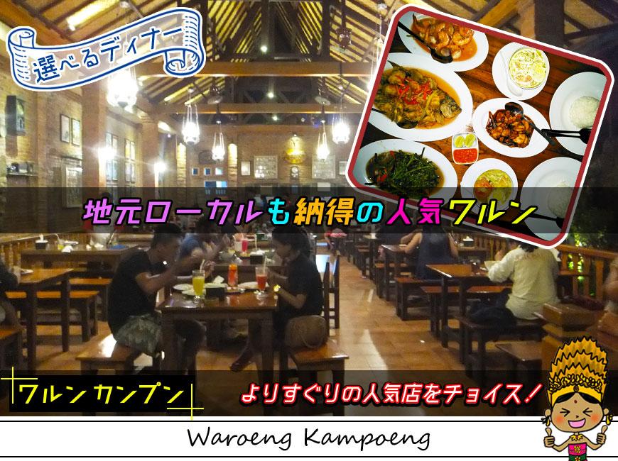 選べるディナー-人気ワルンでインドネシア料理