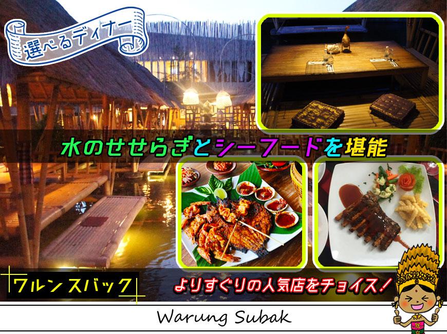 選べるディナー-ワルンスバックのシーフードまたはポークリブ