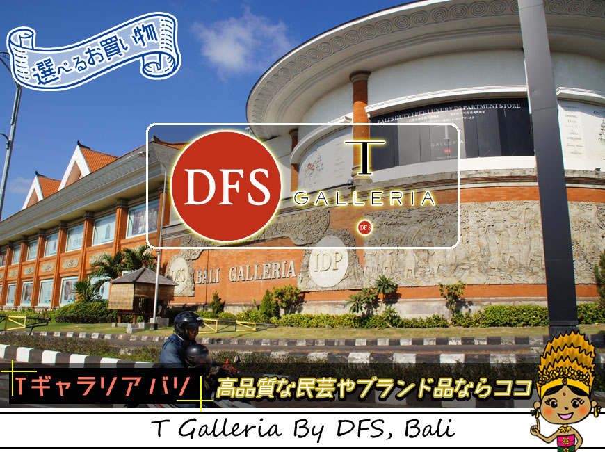 選べるお買い物-D.F.S.モールオブギャラリア