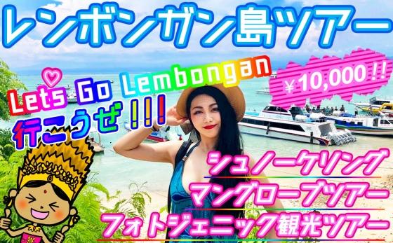 レンボンガン島ツアーを紹介するモデル(mobile phone)